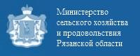 Министерство сельского хозяйства и продовольствия Рязанской области
